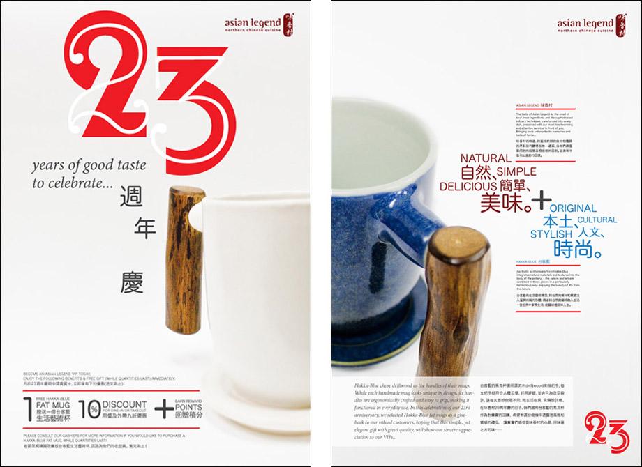 Asian Legend 23rd Anniversary