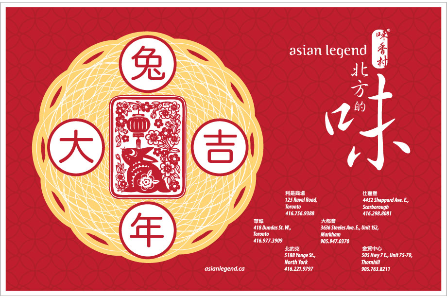 Chinese New Year ad for Asian Legend